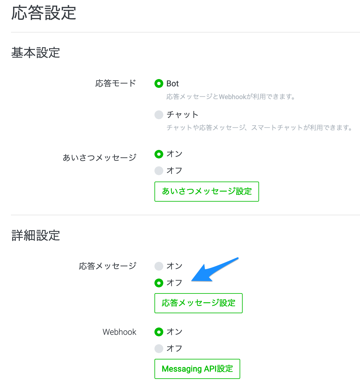 bot response settings on LINE Developers Console